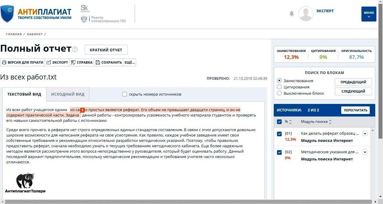 Otchet-AntiplagiatVUZ-originalnost-87.7%