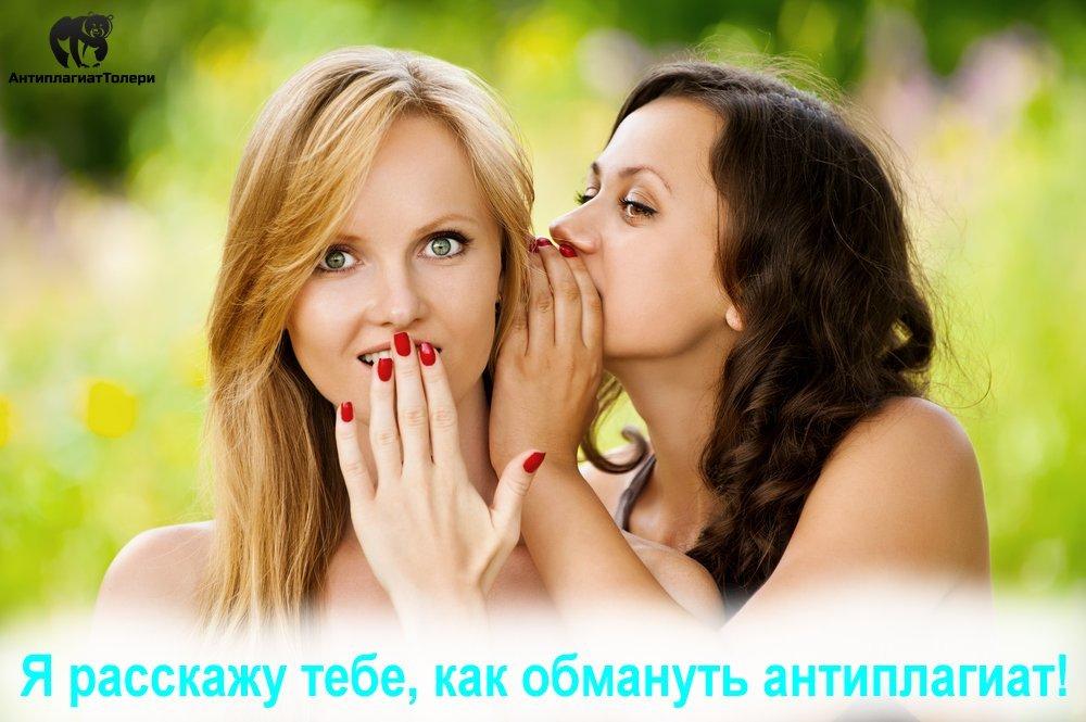 Devushka-na-yho-govorit-drugoi-devuske:Ya-tebe-raskazu-kak-povisit-antiplagiat