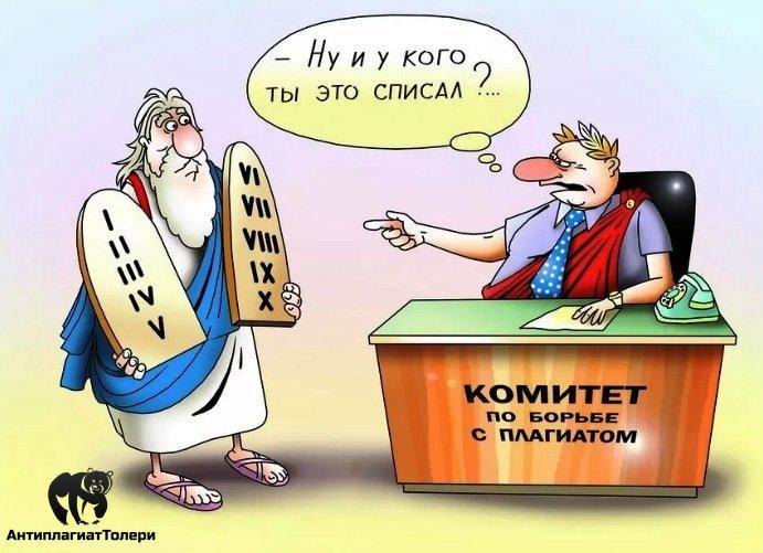 Komitet_po_borbe_s_plagiatom